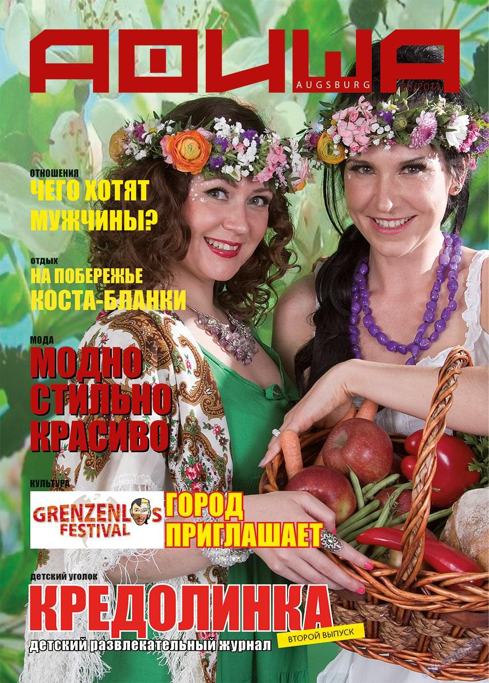 Афиша Augsburg (журнал). 2013 год, номер 6, стр. 1