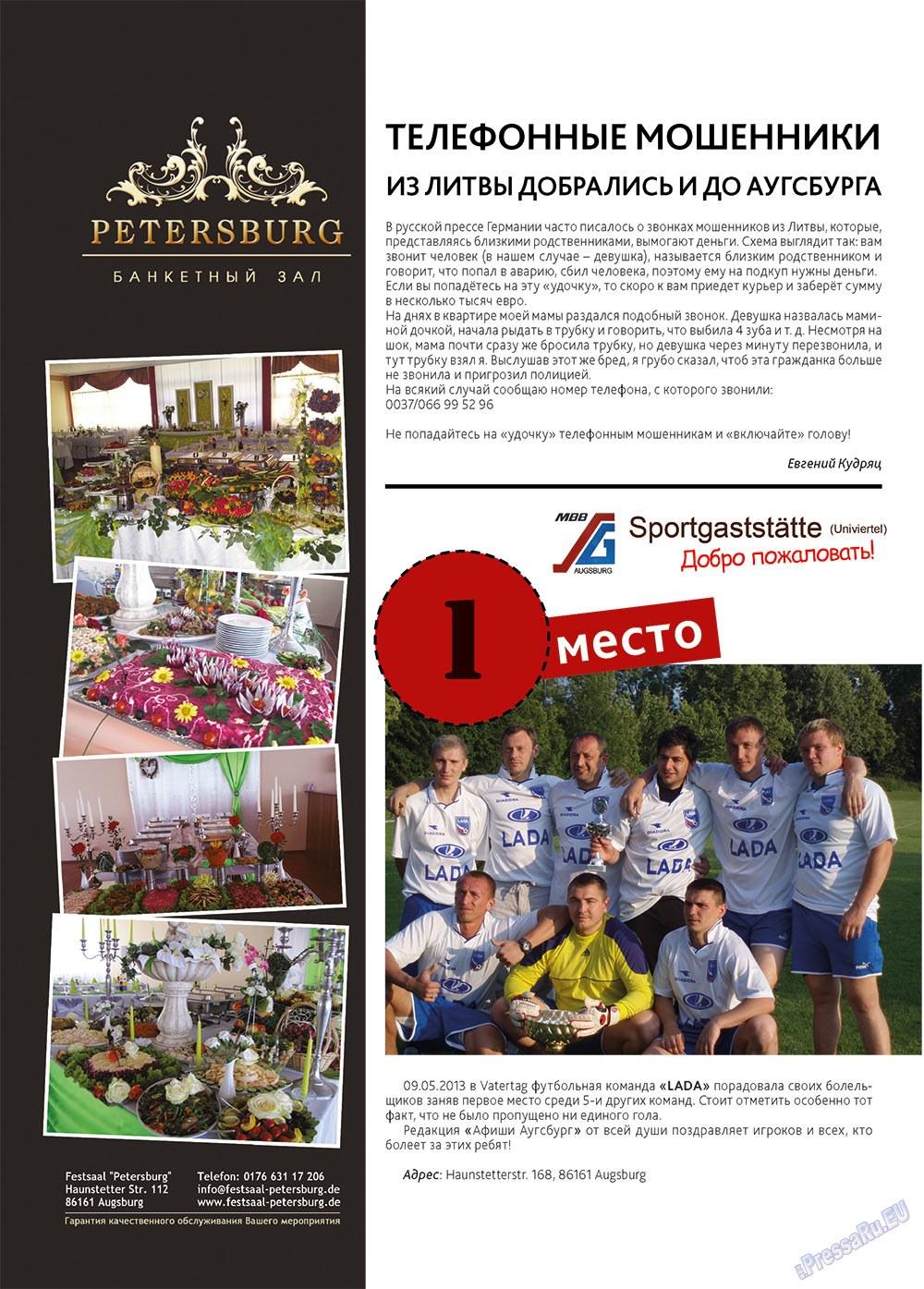 Афиша Augsburg (журнал). 2013 год, номер 6, стр. 4