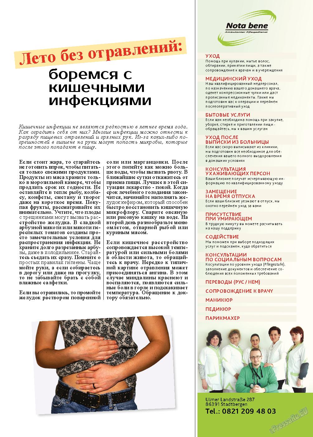 Афиша Augsburg (журнал). 2013 год, номер 8, стр. 11
