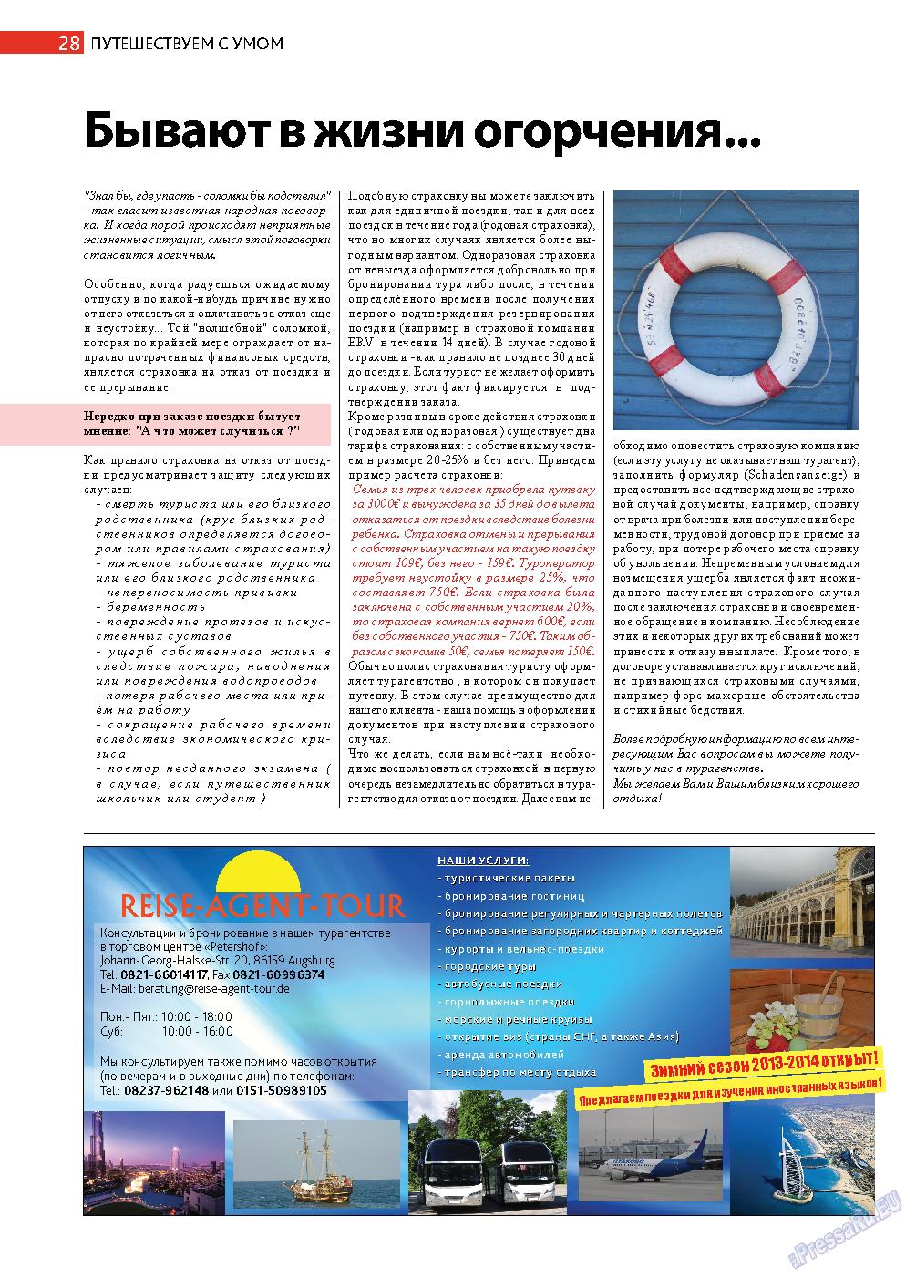 Афиша Augsburg (журнал). 2013 год, номер 8, стр. 28