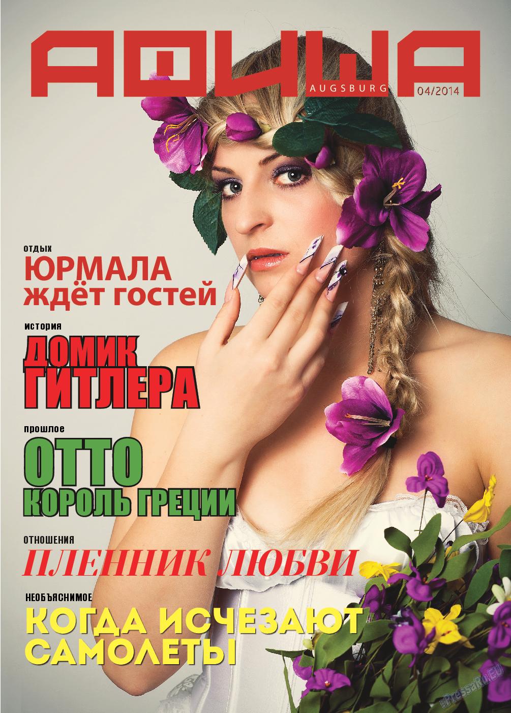 Афиша Augsburg (журнал). 2014 год, номер 4, стр. 1