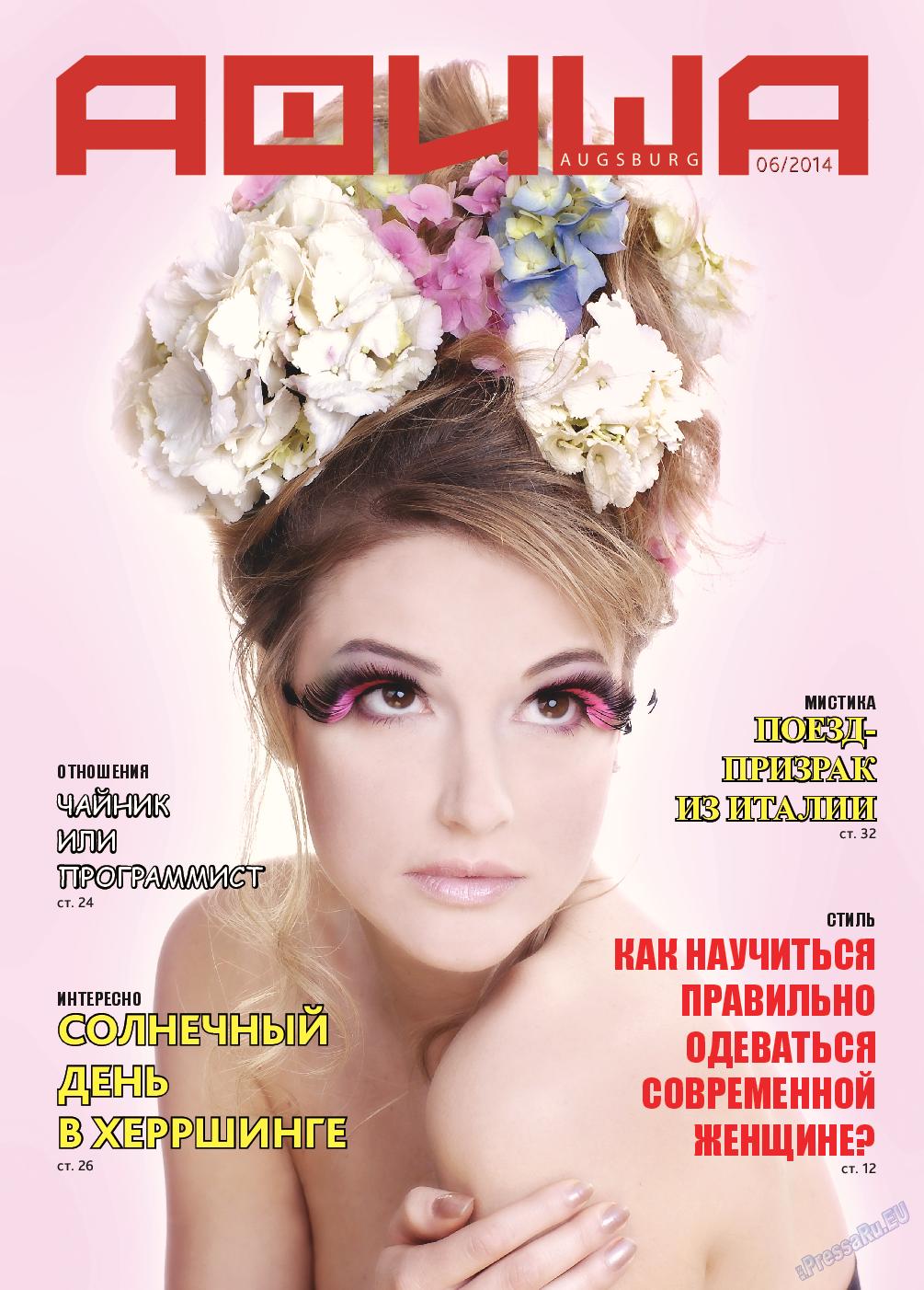 Афиша Augsburg (журнал). 2014 год, номер 6, стр. 1