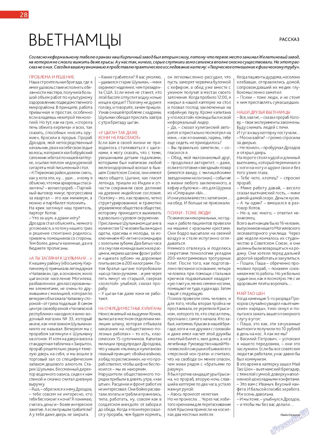 Афиша Augsburg (журнал). 2014 год, номер 6, стр. 28