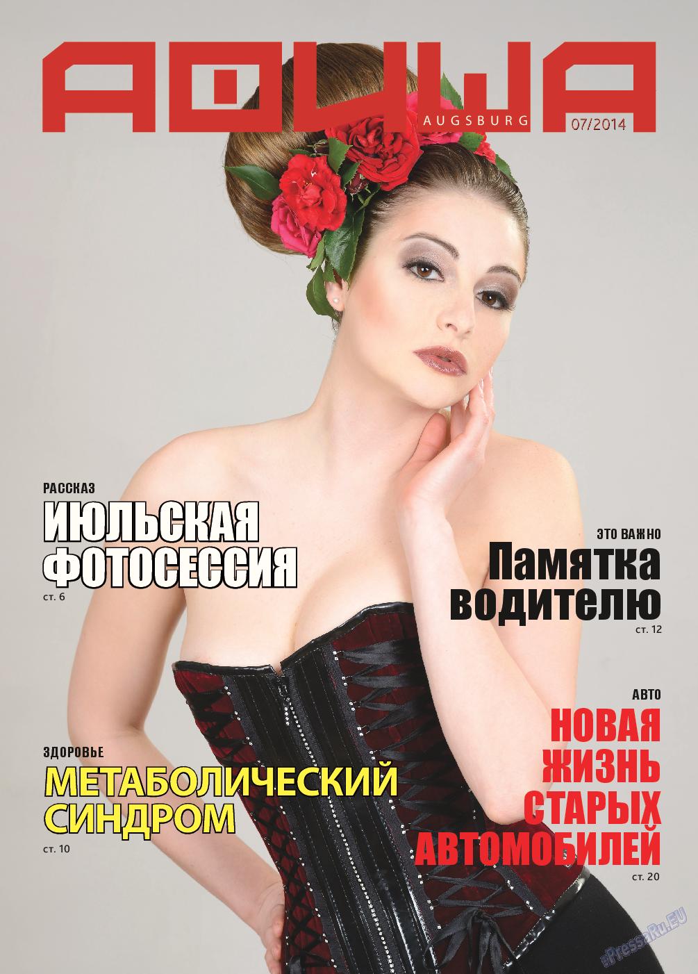 Афиша Augsburg (журнал). 2014 год, номер 7, стр. 1