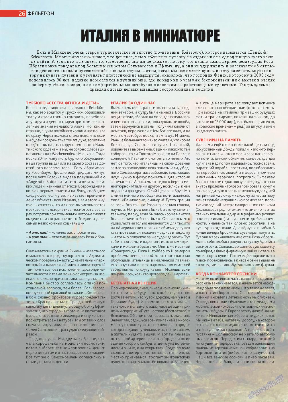 Афиша Augsburg (журнал). 2014 год, номер 9, стр. 26