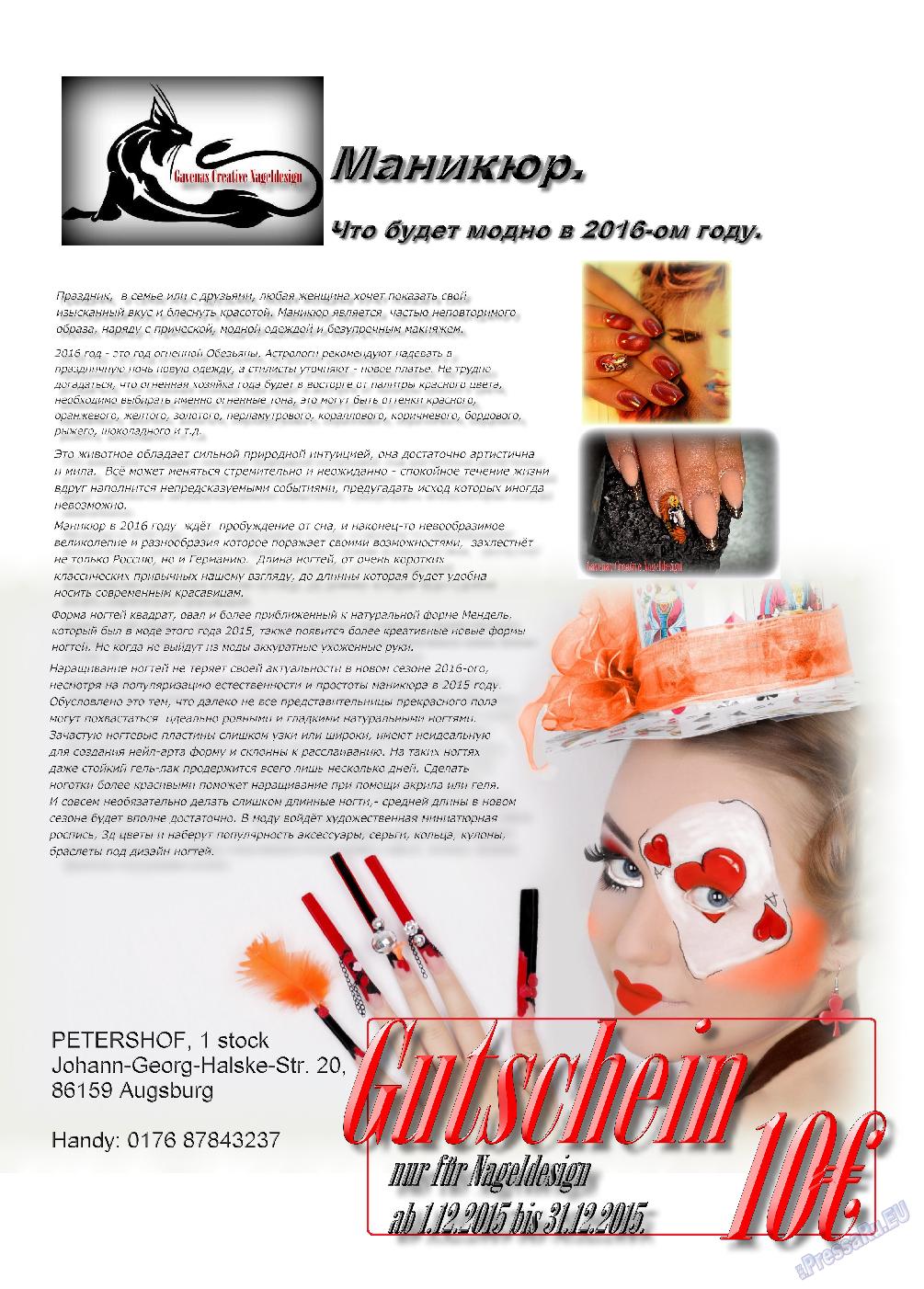 Афиша Augsburg (журнал). 2015 год, номер 12, стр. 22