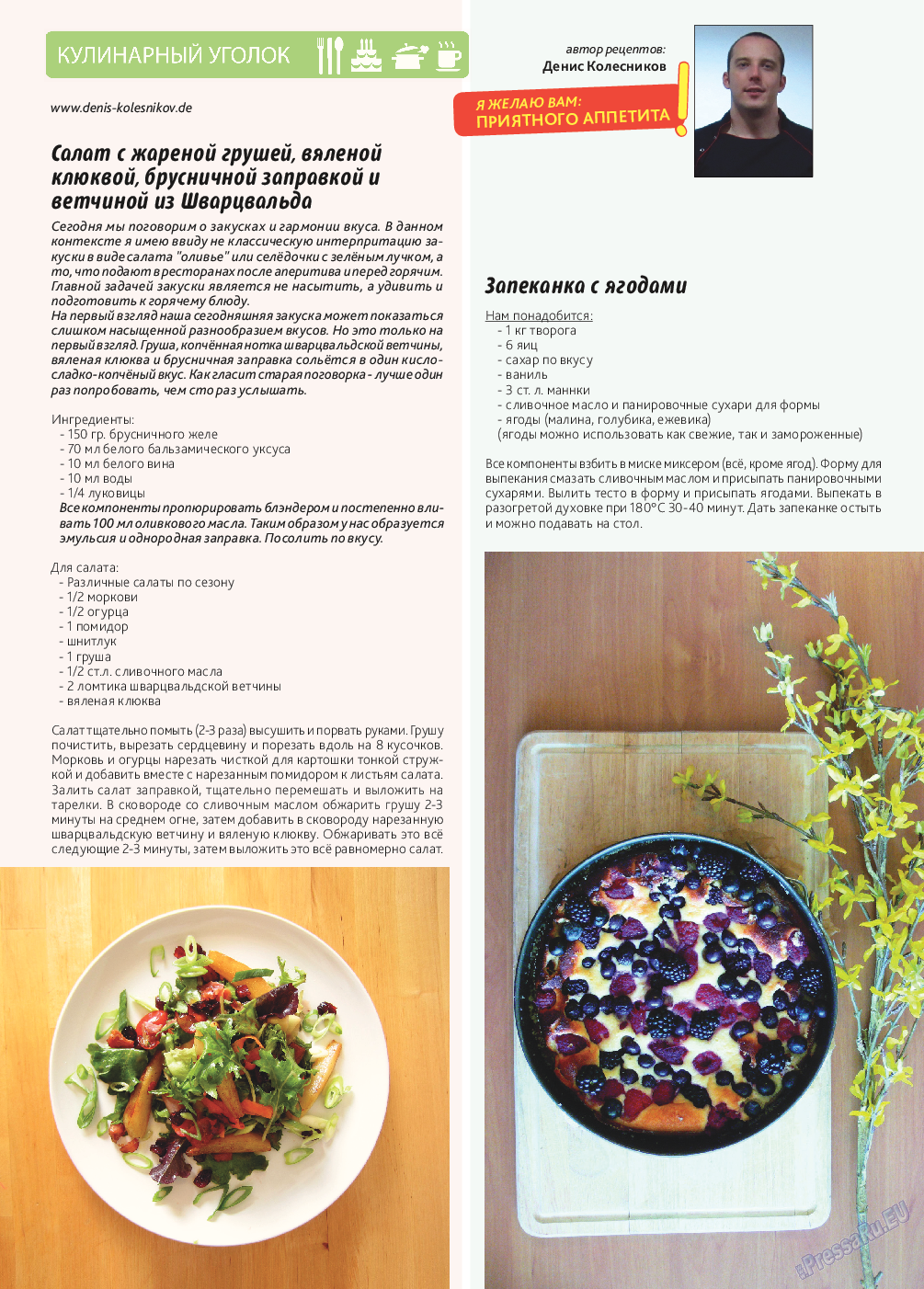 Афиша Augsburg (журнал). 2015 год, номер 3, стр. 20