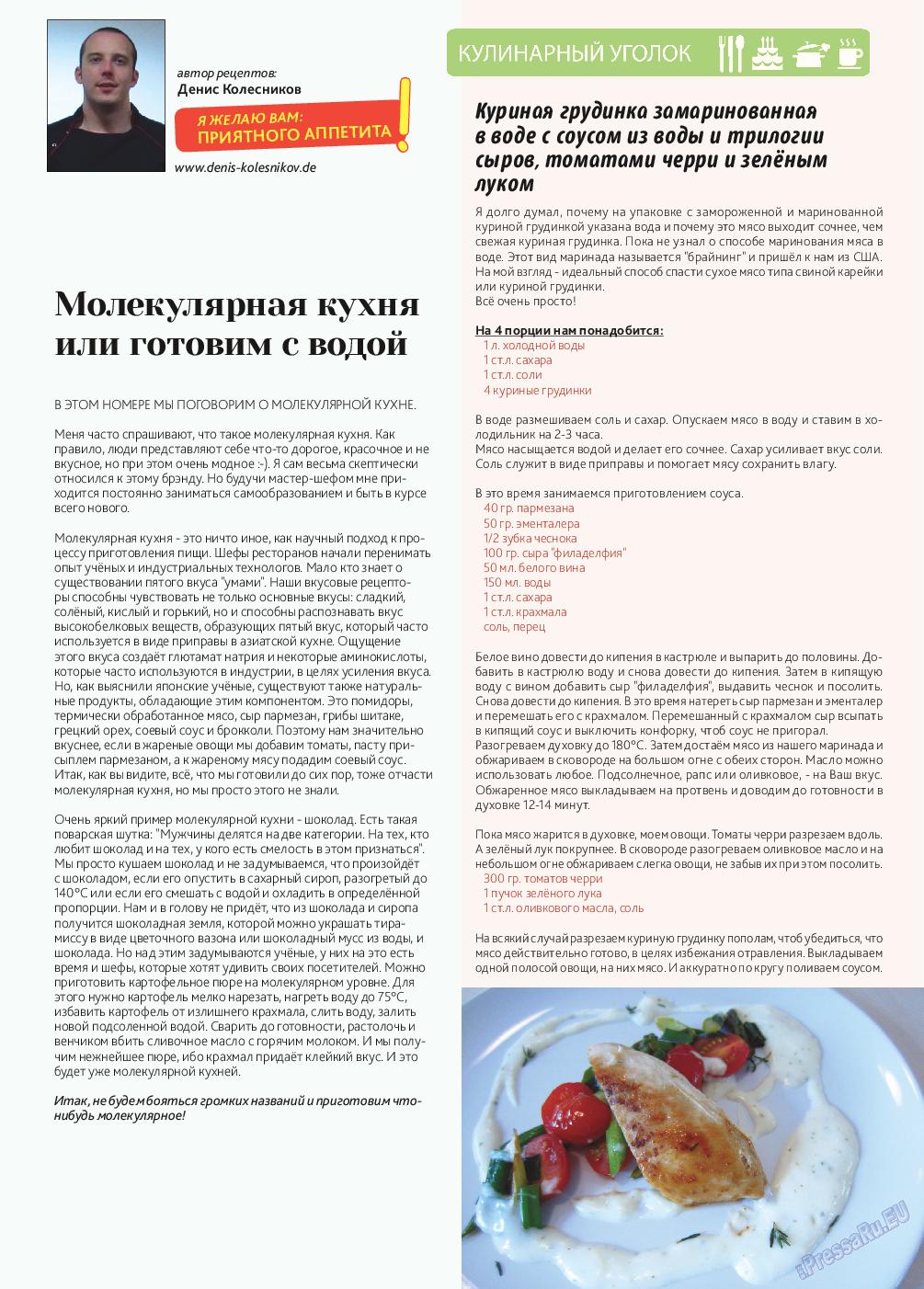 Афиша Augsburg (журнал). 2015 год, номер 4, стр. 21