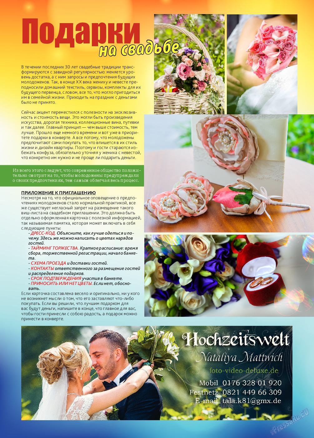 Афиша Augsburg (журнал). 2015 год, номер 4, стр. 28