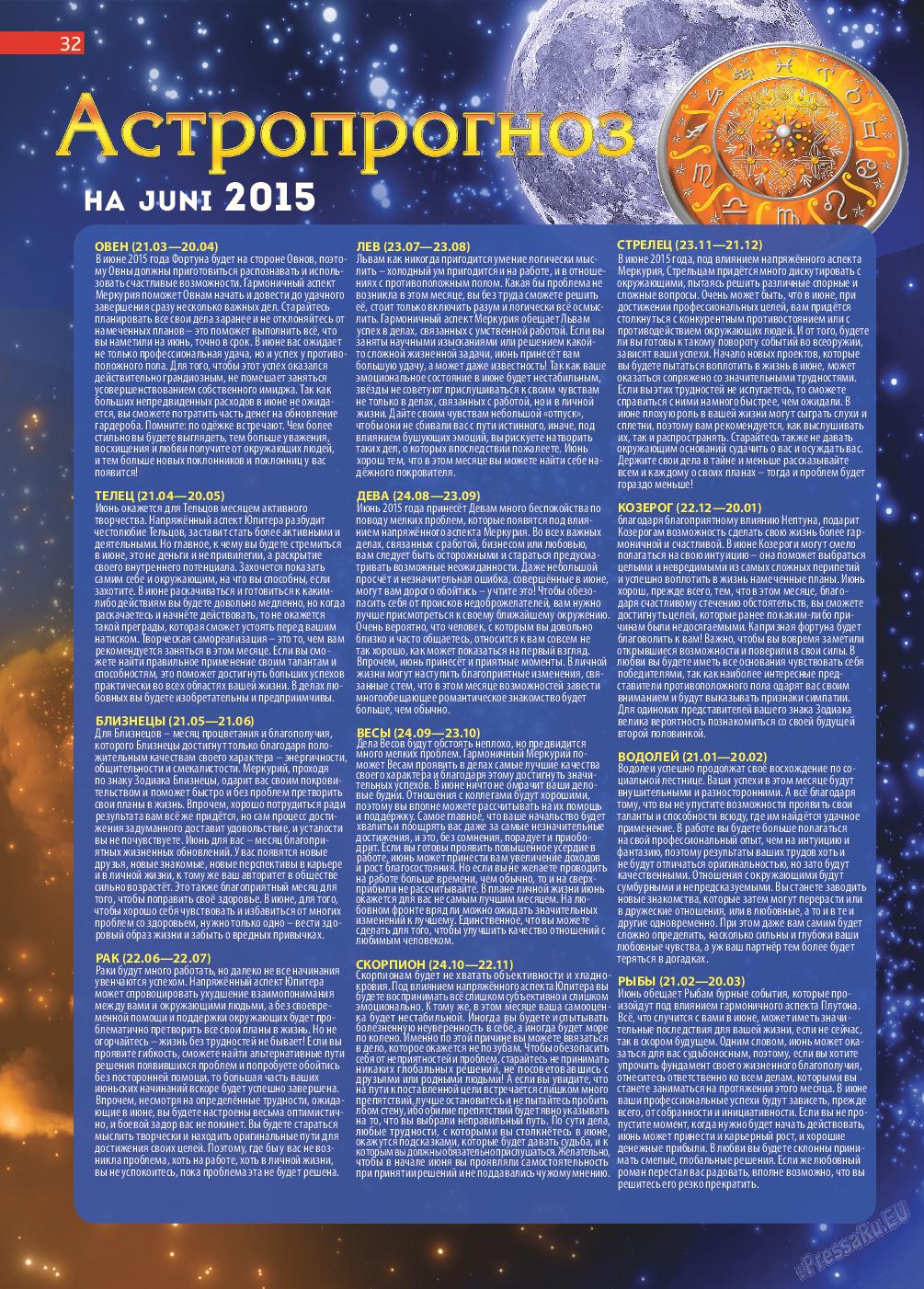 Афиша Augsburg (журнал). 2015 год, номер 6, стр. 32