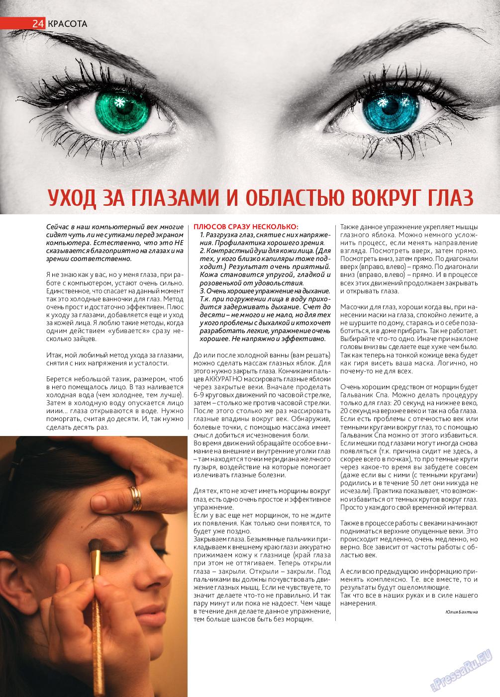 Афиша Augsburg (журнал). 2015 год, номер 7, стр. 24
