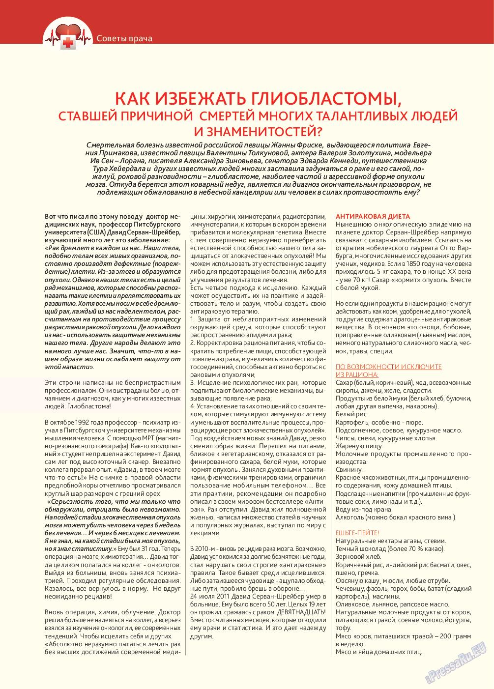 Афиша Augsburg (журнал). 2015 год, номер 8, стр. 10