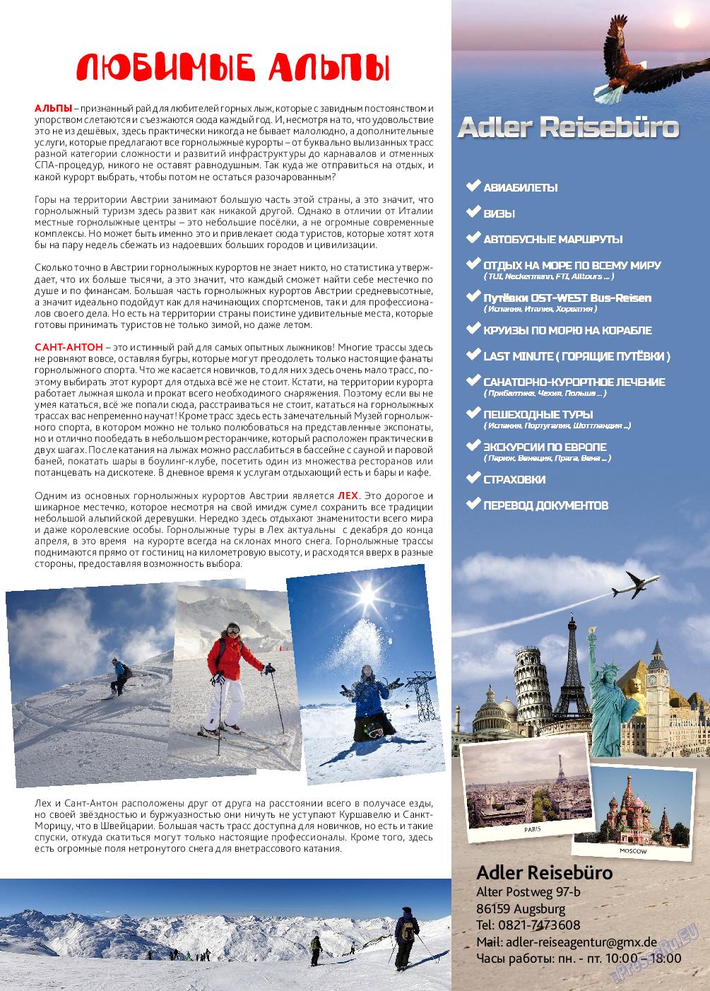 Афиша Augsburg (журнал). 2015 год, номер 9, стр. 27