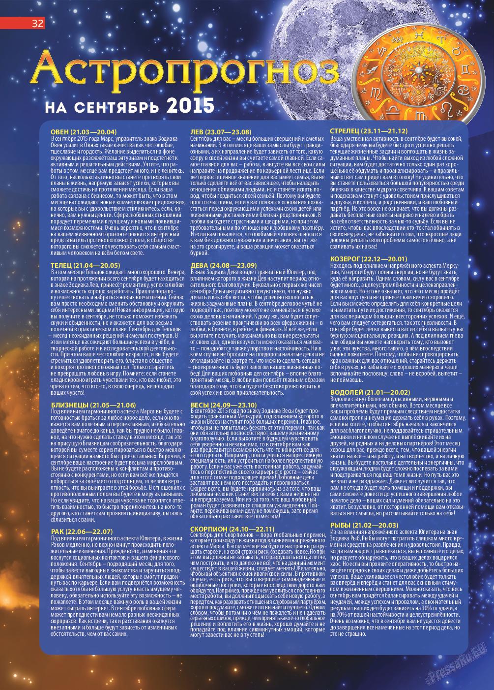 бланки характеристик: телец гороскоп на декабрь 2015 год производство Хабаровске Возможна