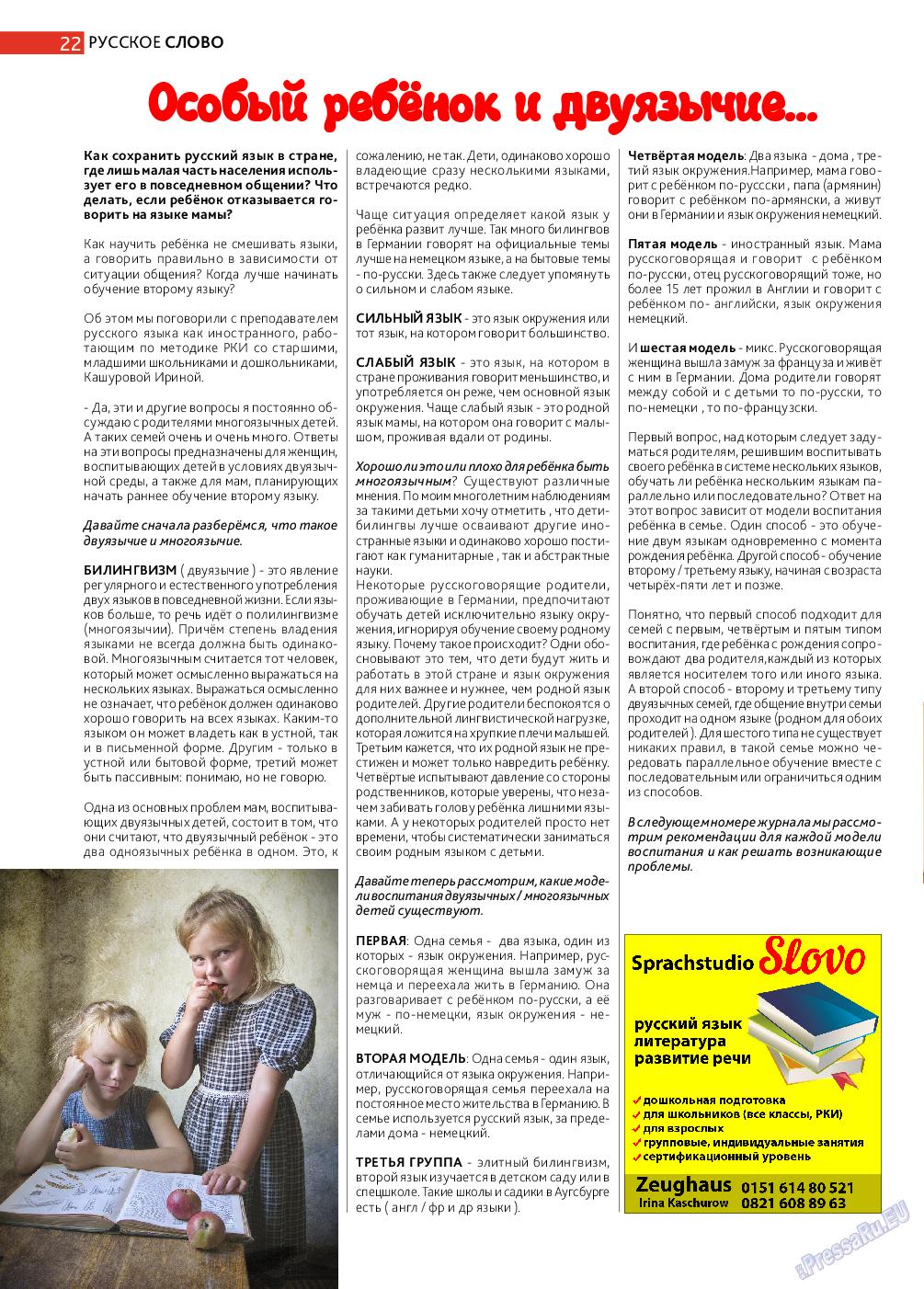 Афиша Augsburg (журнал). 2016 год, номер 3, стр. 22