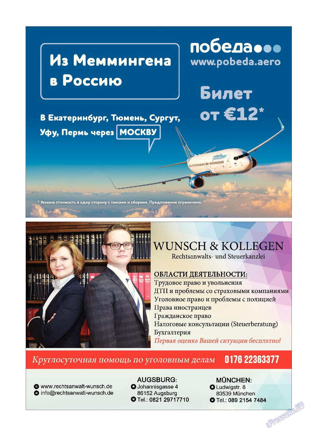 Афиша Augsburg (журнал). 2016 год, номер 6, стр. 26