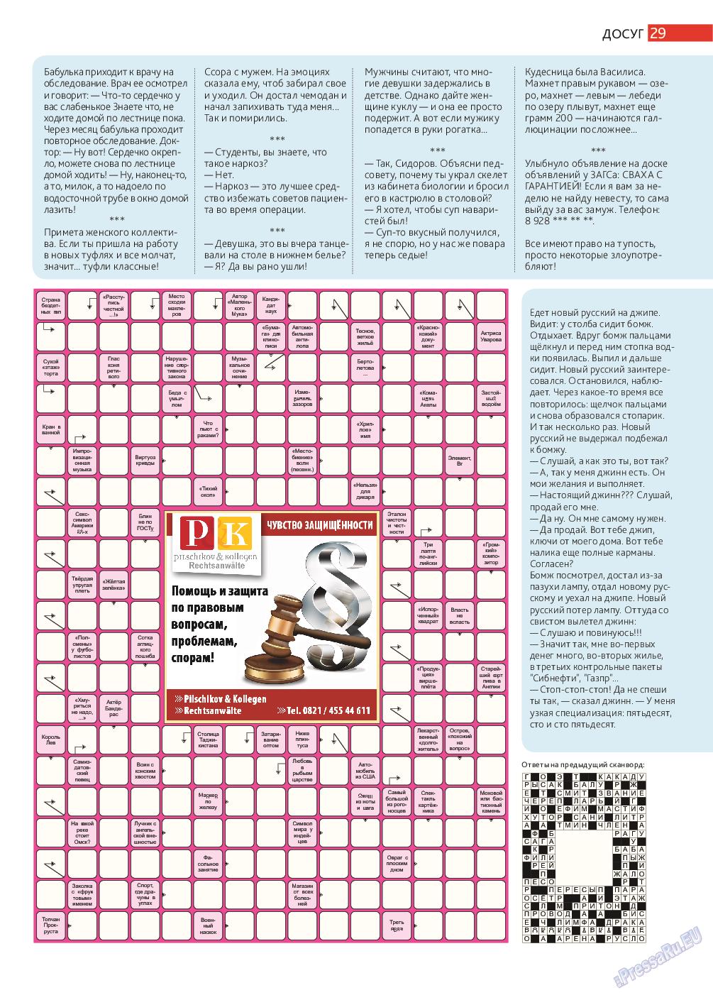 Афиша Augsburg (журнал). 2016 год, номер 8, стр. 29
