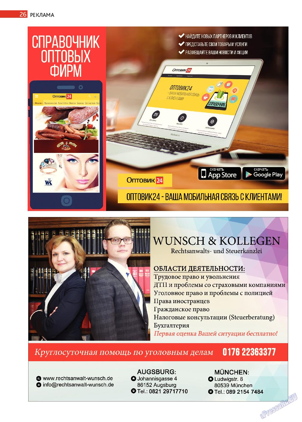 Афиша Augsburg (журнал). 2016 год, номер 9, стр. 26