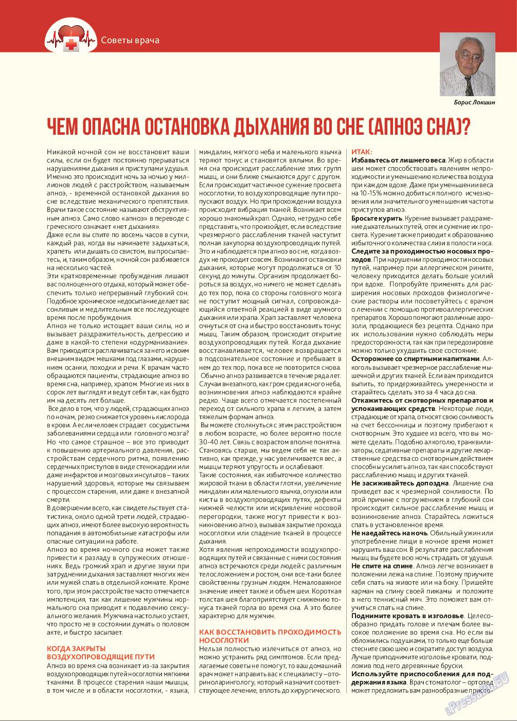 Афиша Augsburg (журнал). 2017 год, номер 11, стр. 8