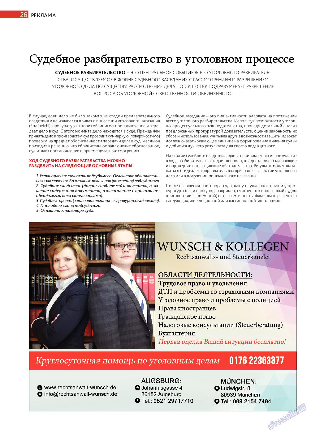 Афиша Augsburg (журнал). 2017 год, номер 2, стр. 26