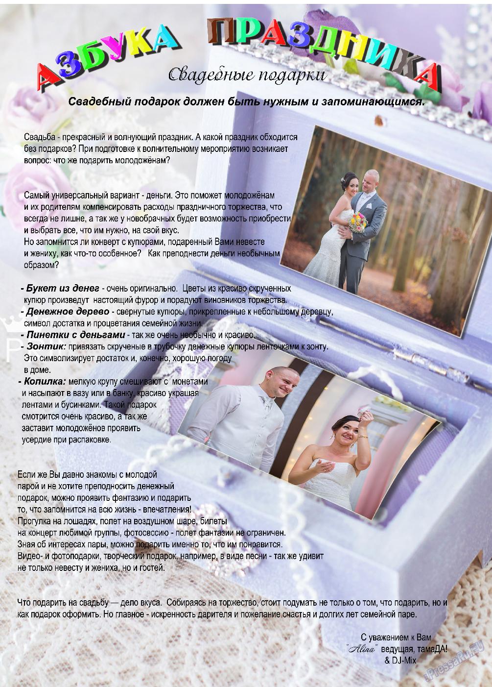 Подарок молодоженам от родителей невесты 796