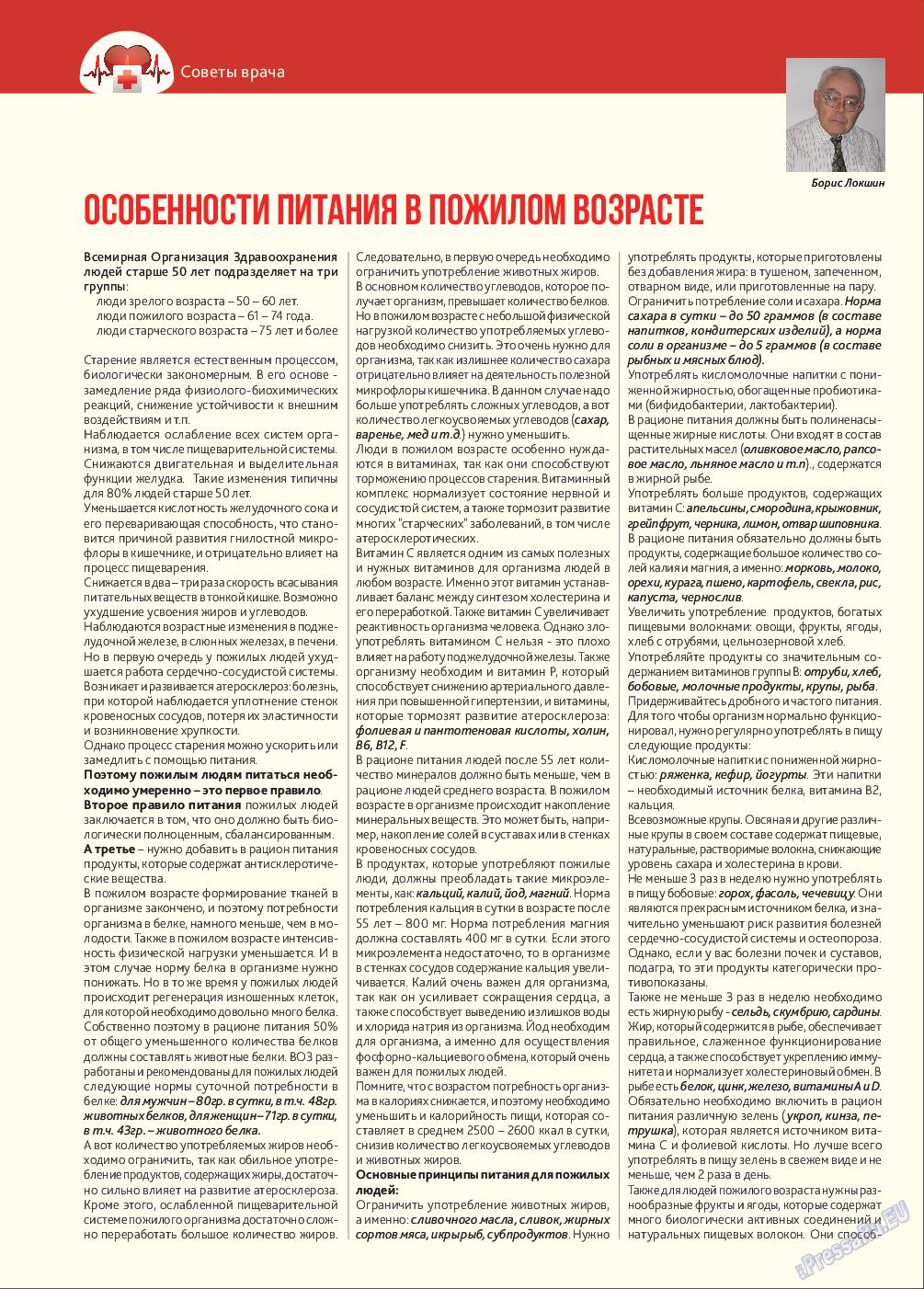 Афиша Augsburg (журнал). 2017 год, номер 6, стр. 8