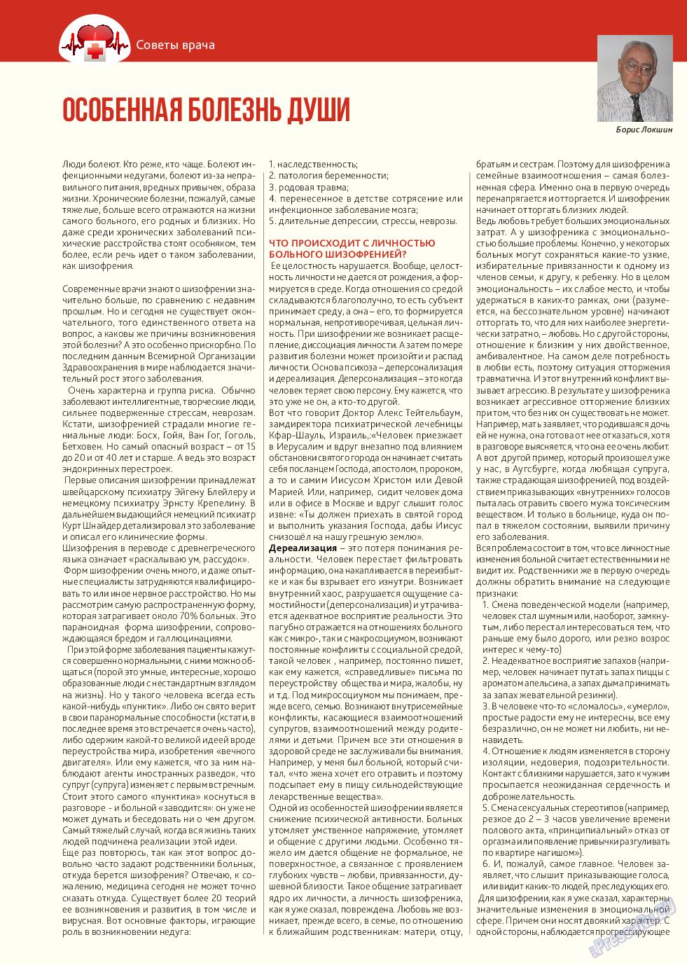 Афиша Augsburg (журнал). 2018 год, номер 10, стр. 8