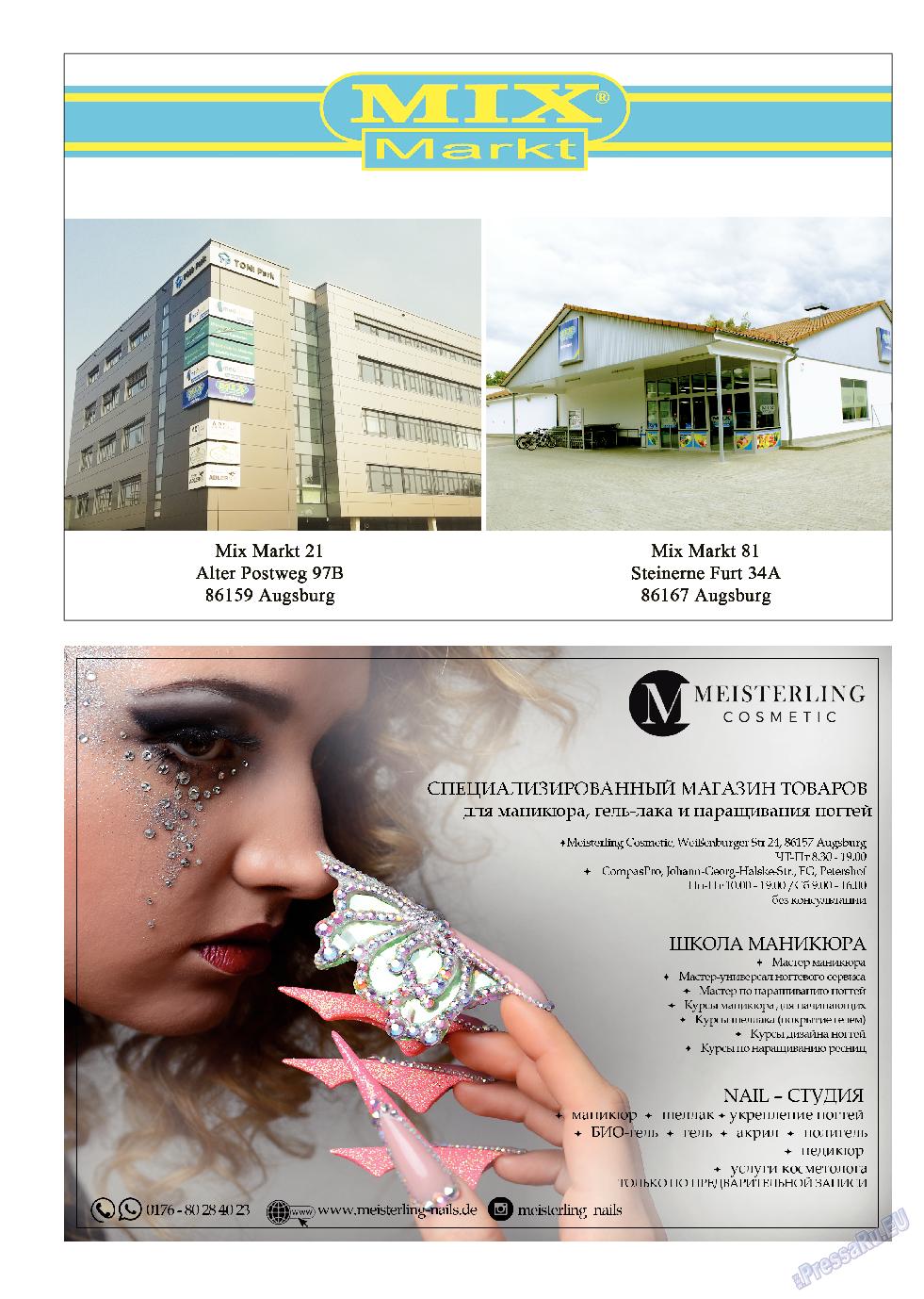 Афиша Augsburg (журнал). 2018 год, номер 12, стр. 2