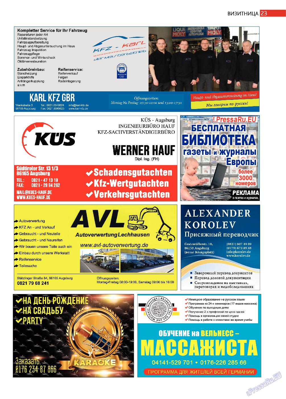 Афиша Augsburg (журнал). 2018 год, номер 3, стр. 23