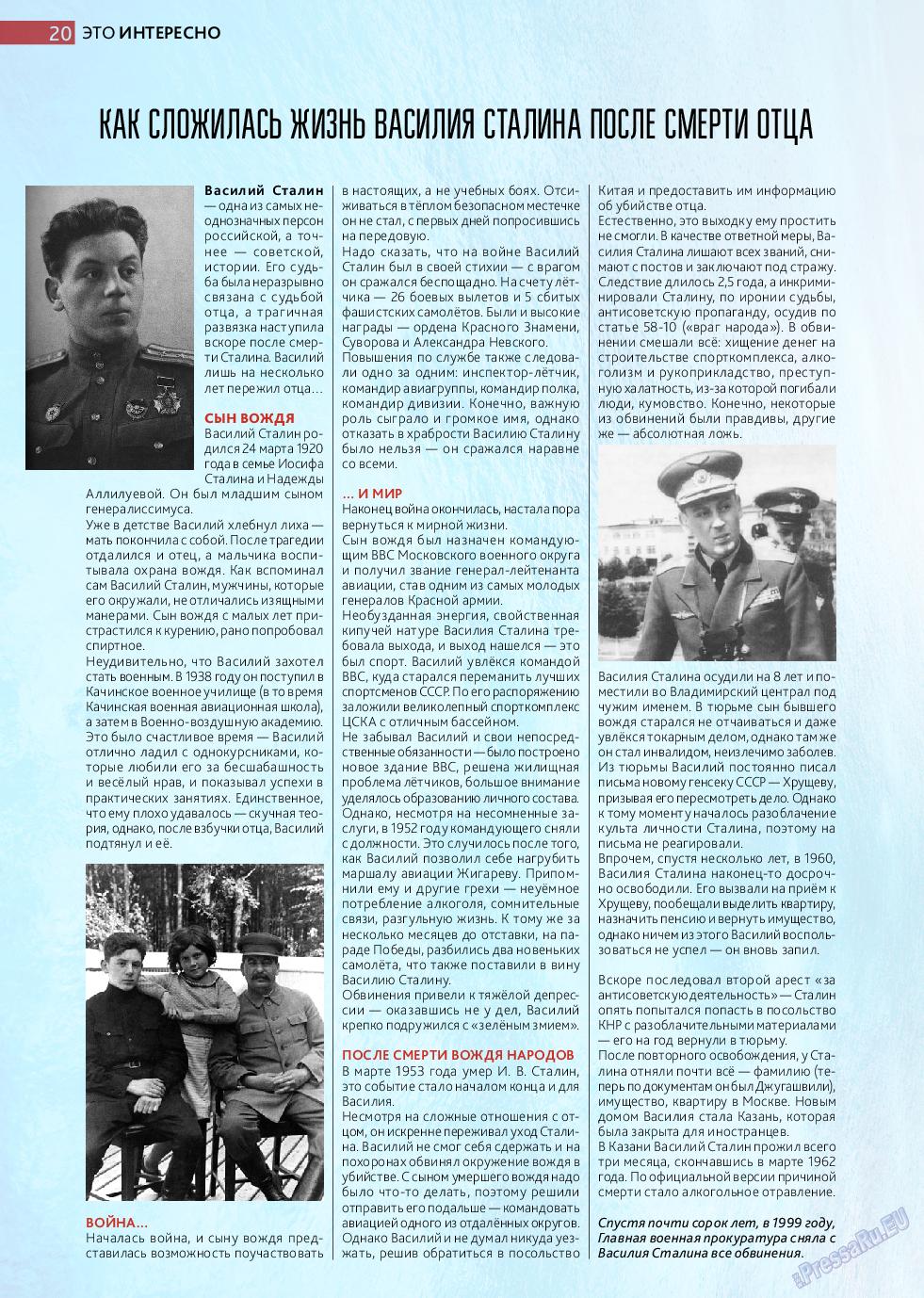 Афиша Augsburg (журнал). 2018 год, номер 5, стр. 20