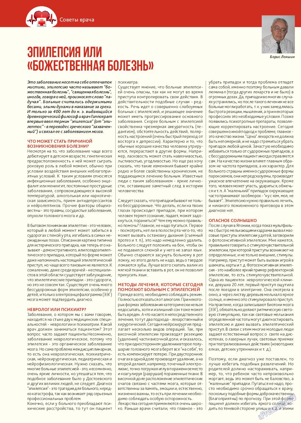 Афиша Augsburg (журнал). 2018 год, номер 7, стр. 8