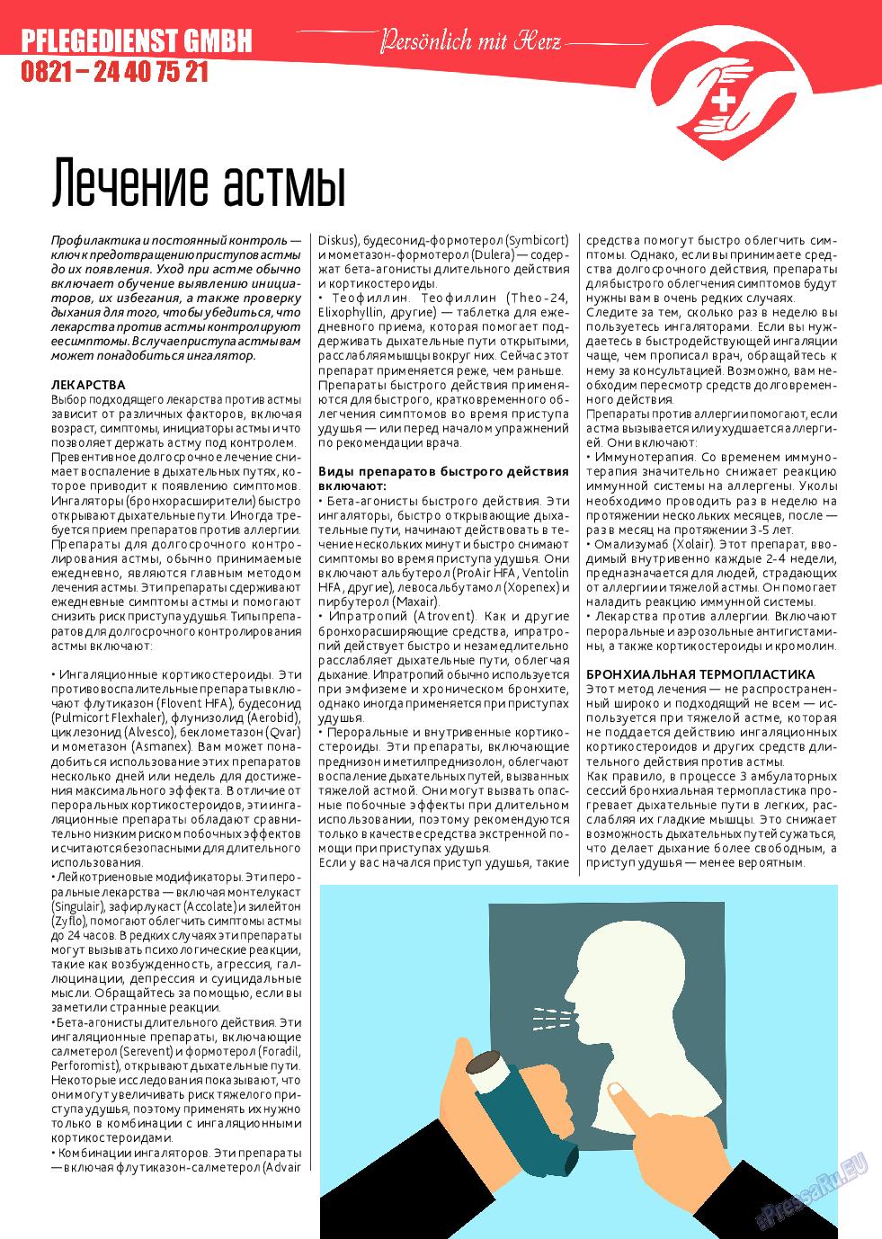 Афиша Augsburg (журнал). 2019 год, номер 1, стр. 13