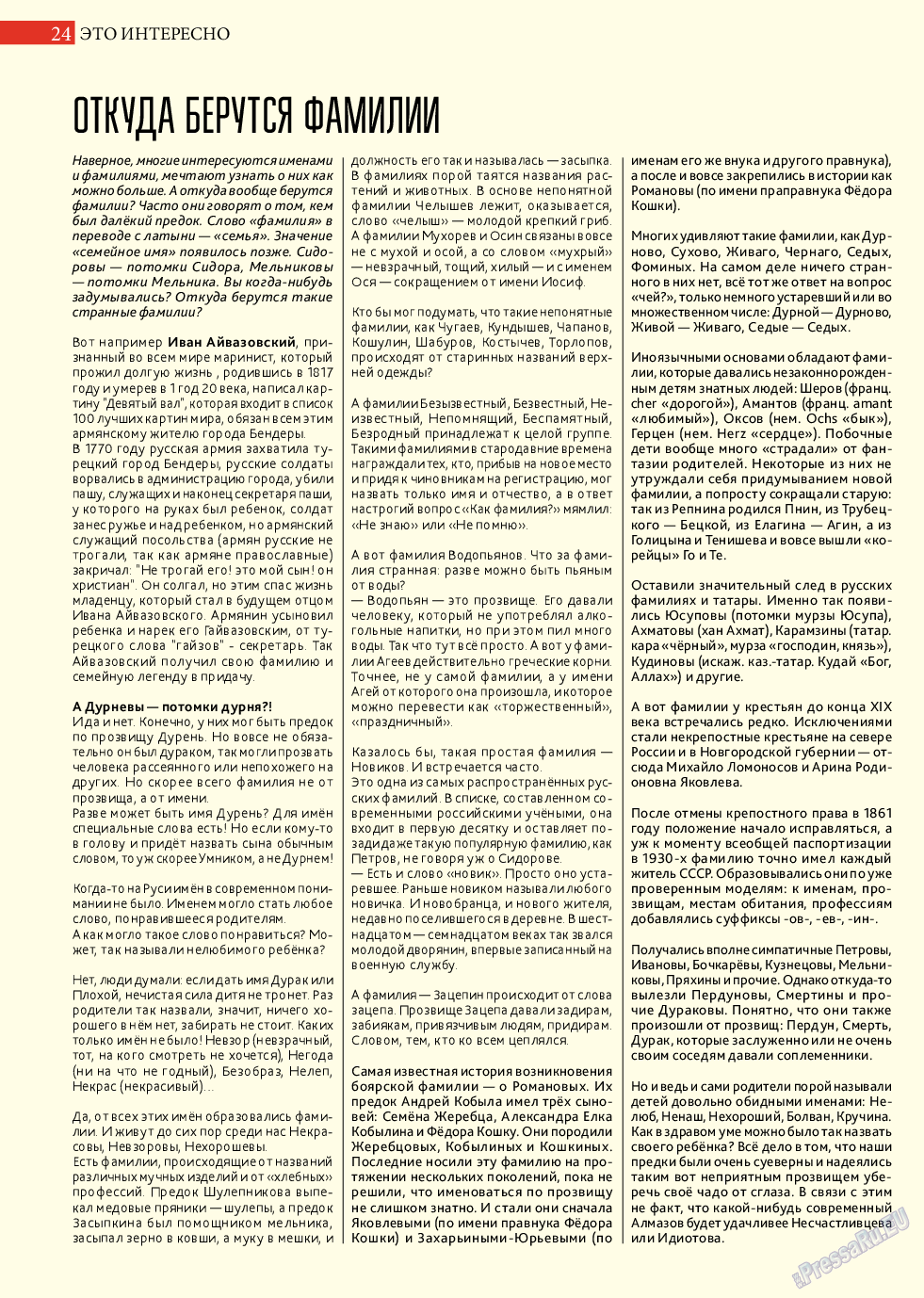 Афиша Augsburg (журнал). 2019 год, номер 11, стр. 24