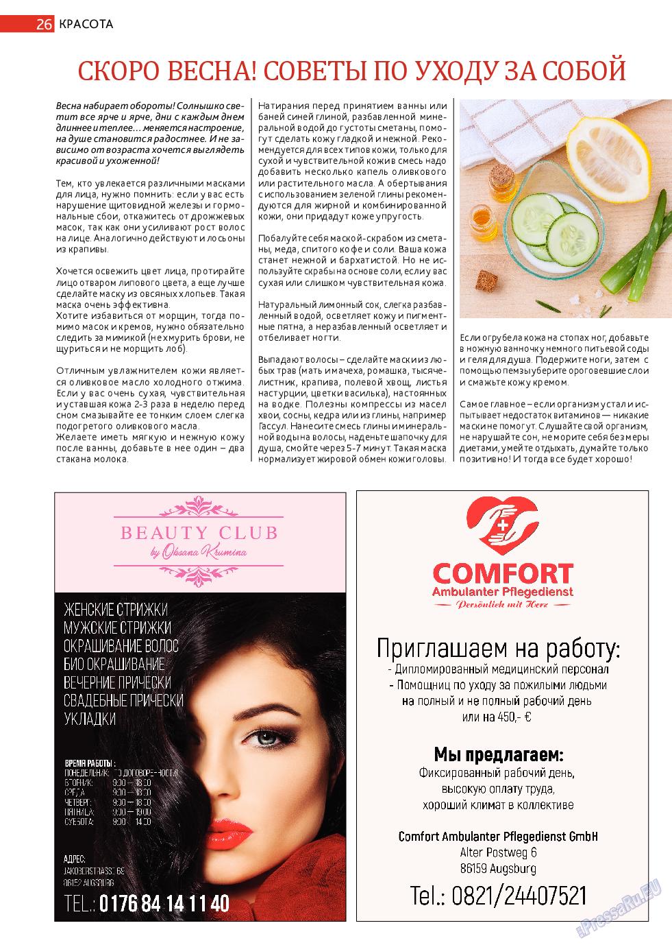 Афиша Augsburg (журнал). 2019 год, номер 3, стр. 26