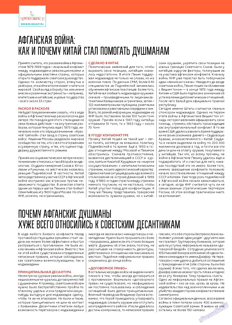 Афиша Augsburg (журнал). 2019 год, номер 6, стр. 24