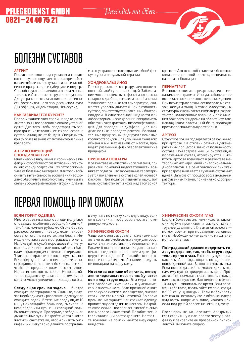 Афиша Augsburg (журнал). 2019 год, номер 9, стр. 11