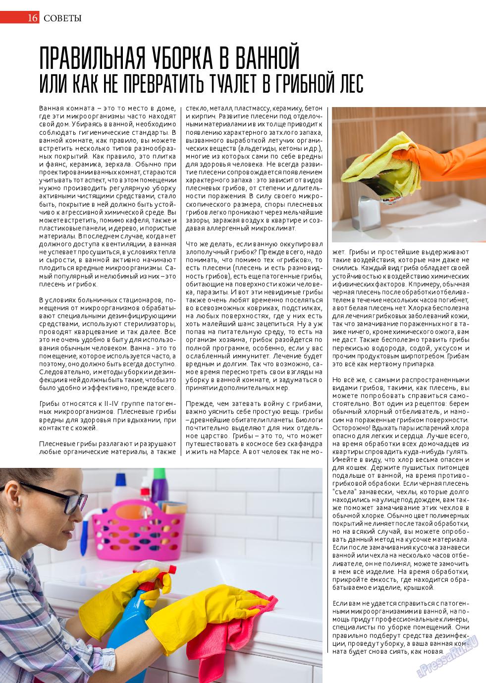 Афиша Augsburg (журнал). 2020 год, номер 5, стр. 16