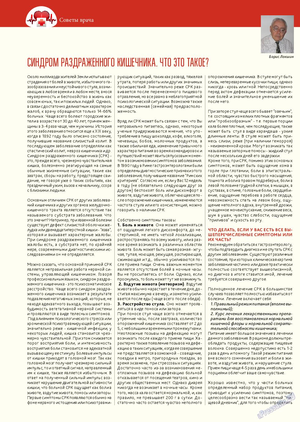 Афиша Augsburg (журнал). 2020 год, номер 7, стр. 8
