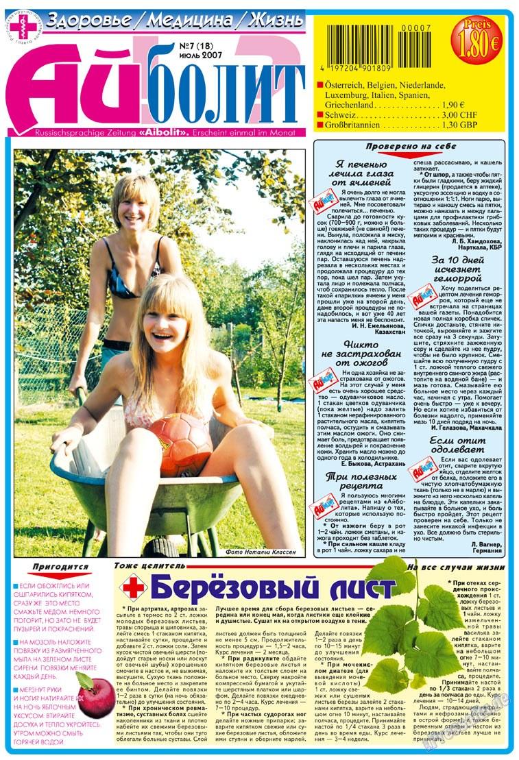АйБолит (газета). 2007 год, номер 7, стр. 1