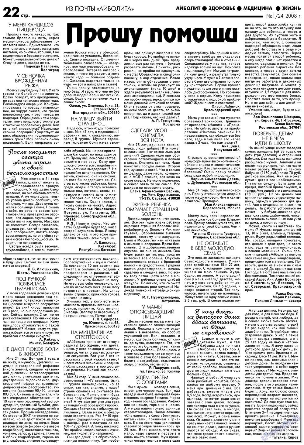 АйБолит (газета). 2008 год, номер 1, стр. 22