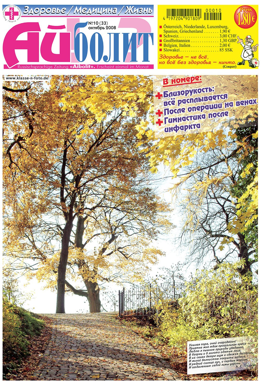 АйБолит (газета). 2008 год, номер 10, стр. 1
