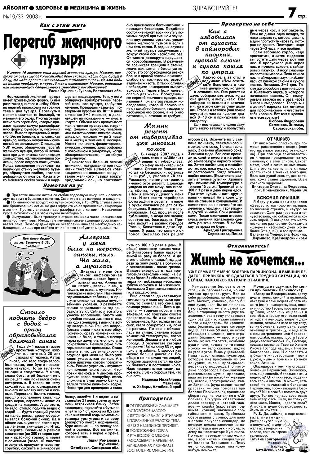 АйБолит (газета). 2008 год, номер 10, стр. 7