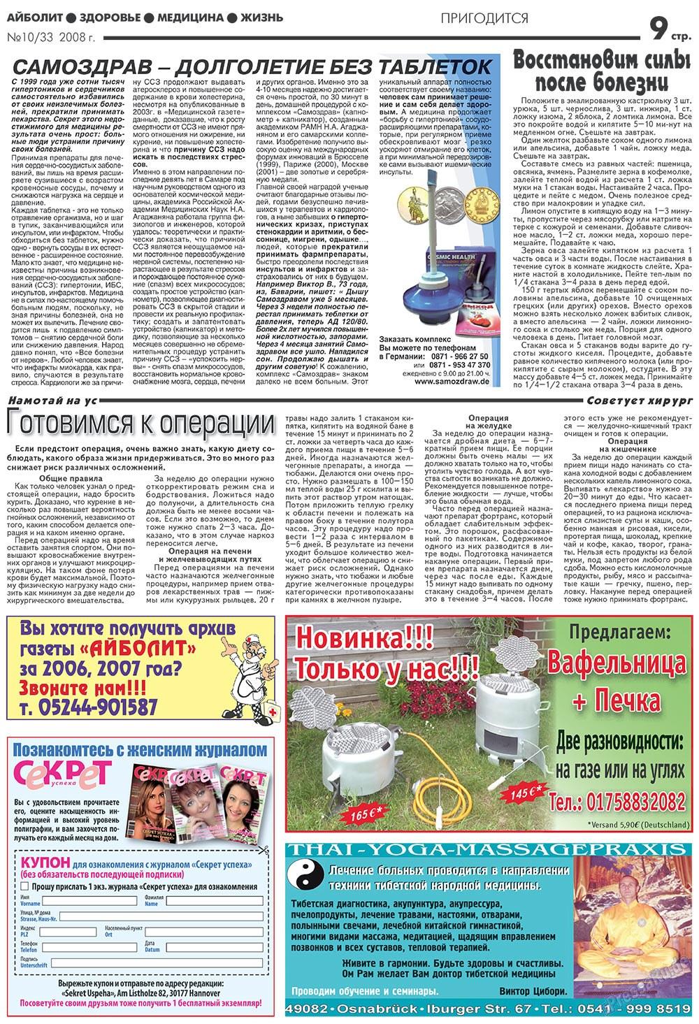 АйБолит (газета). 2008 год, номер 10, стр. 9