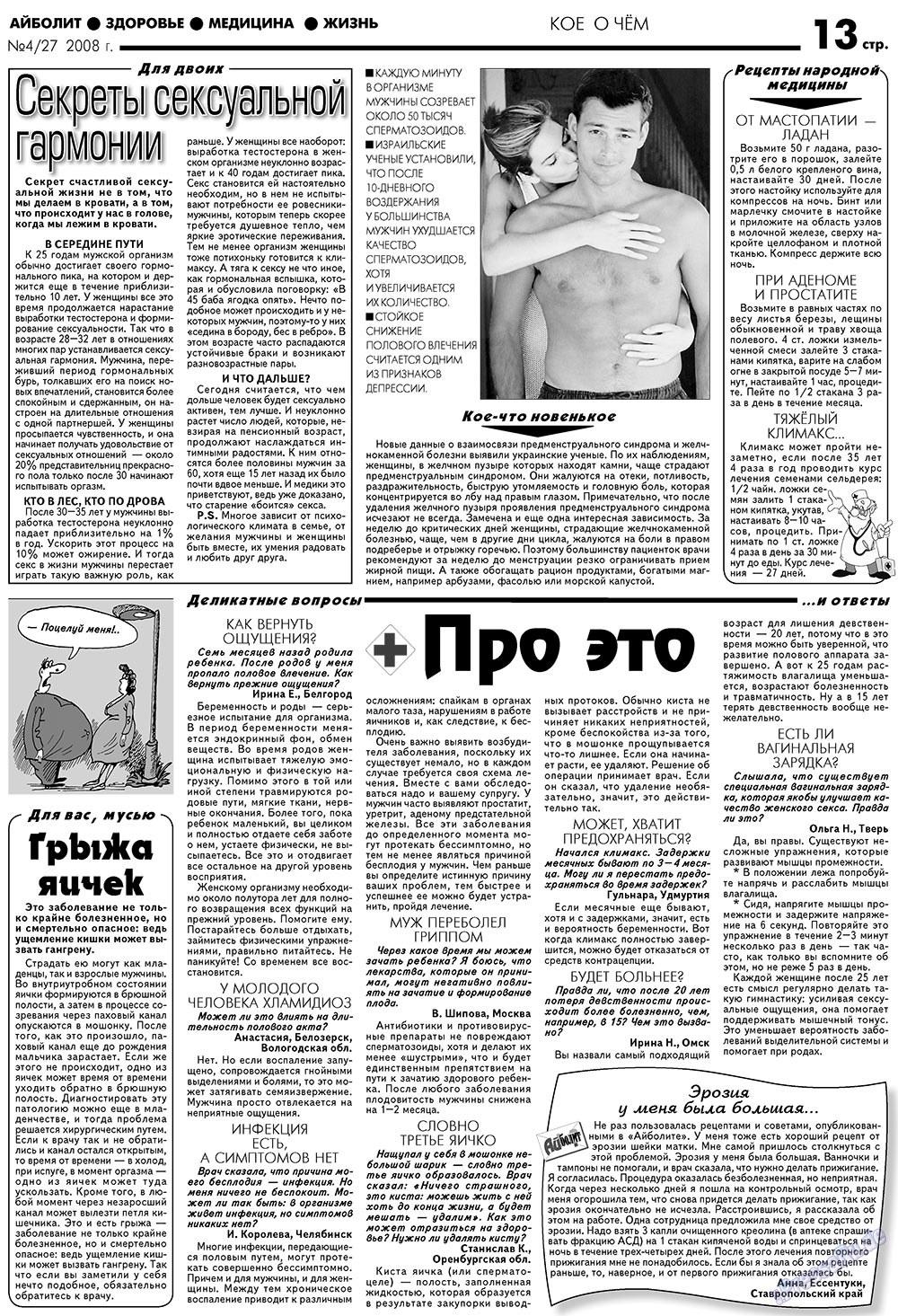 pdf-seks-v-zhizni-muzhchin