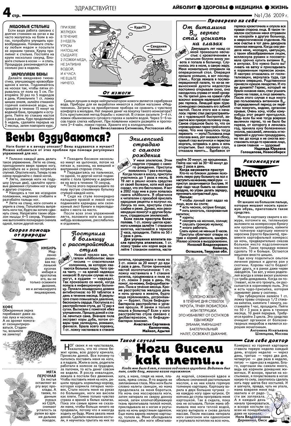 АйБолит (газета). 2009 год, номер 1, стр. 4