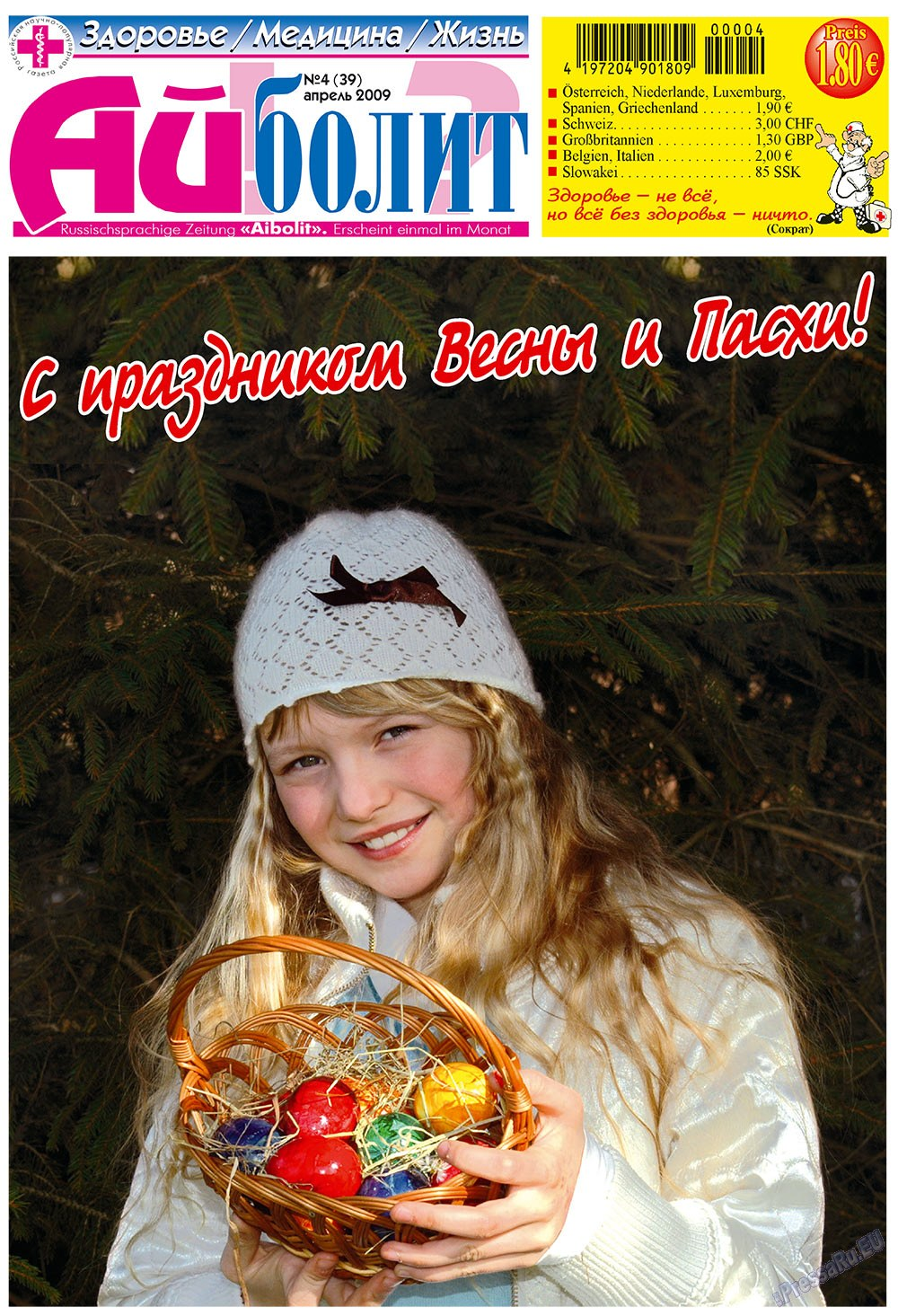 АйБолит (газета). 2009 год, номер 4, стр. 1