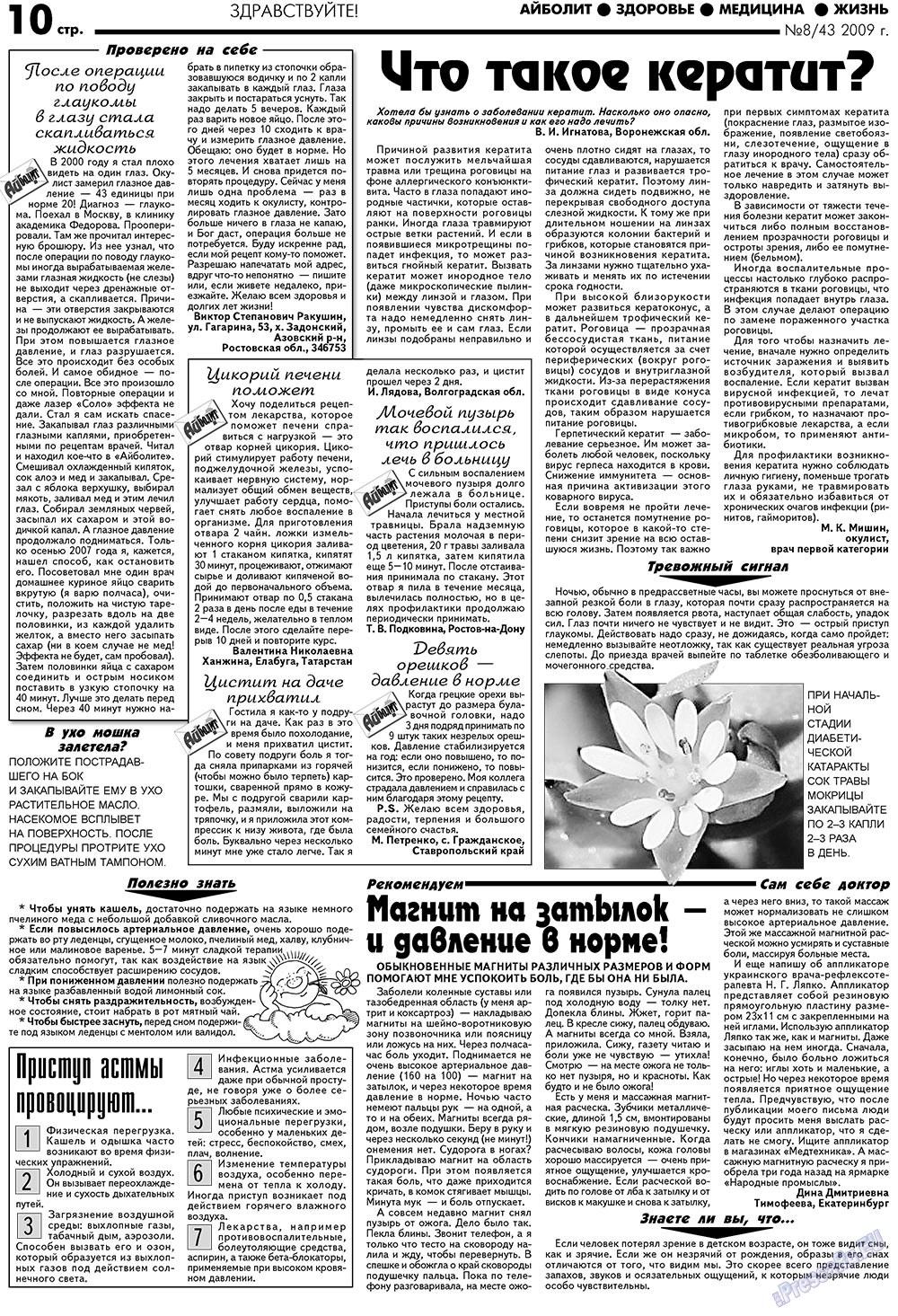 АйБолит (газета). 2009 год, номер 8, стр. 10