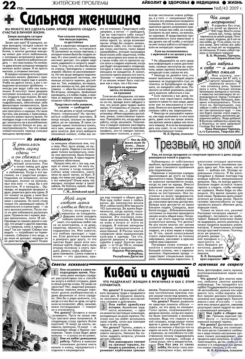 АйБолит (газета). 2009 год, номер 8, стр. 22