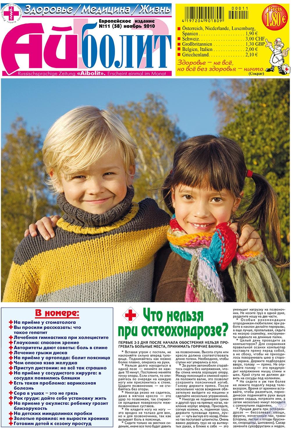 АйБолит (газета). 2010 год, номер 11, стр. 1