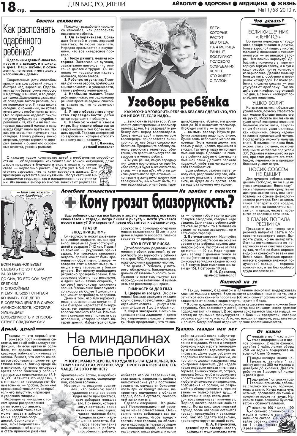 АйБолит (газета). 2010 год, номер 11, стр. 18